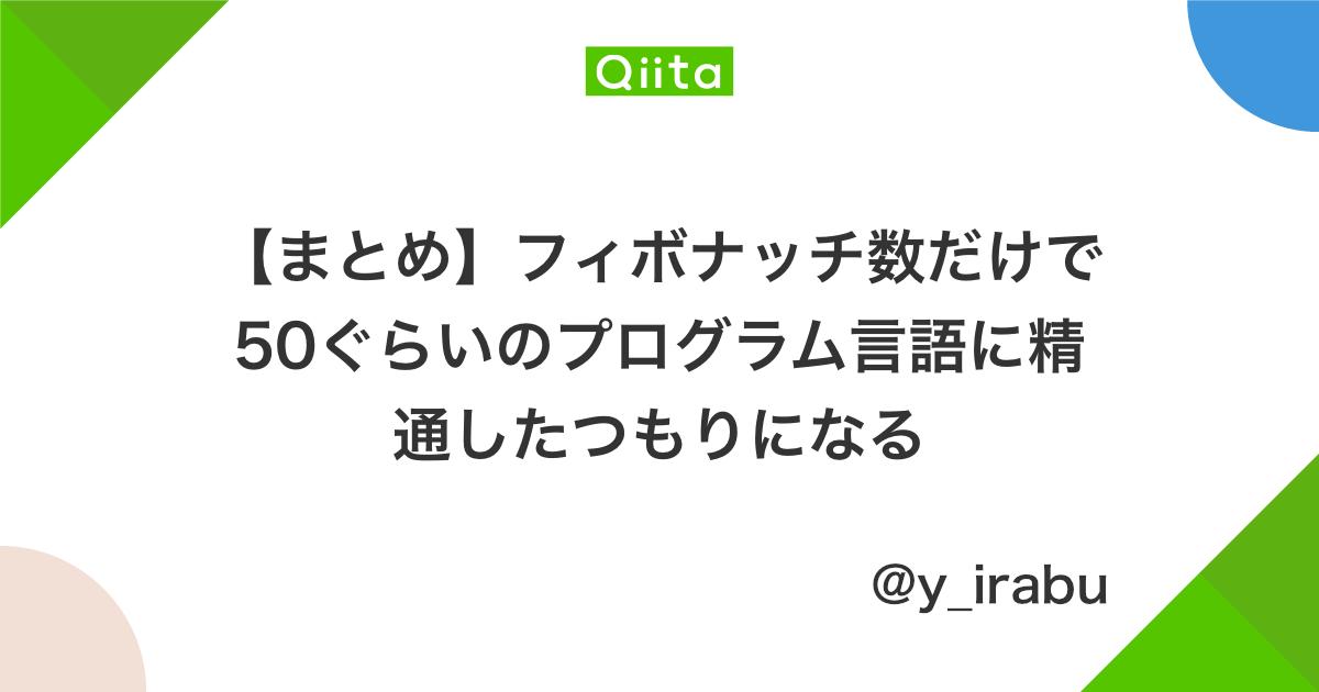 【まとめ】フィボナッチ数だけで50ぐらいのプログラム言語に精通したつもりになる - Qiita