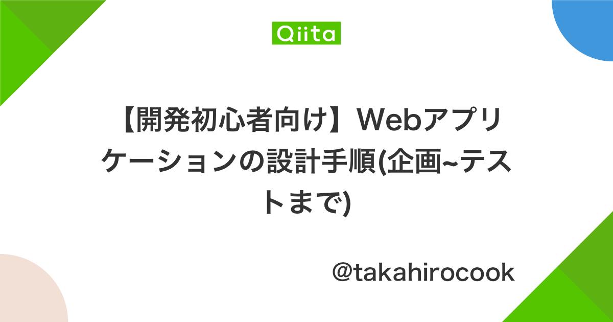 【開発初心者向け】Webアプリケーションの設計手順(企画~テストまで) - Qiita