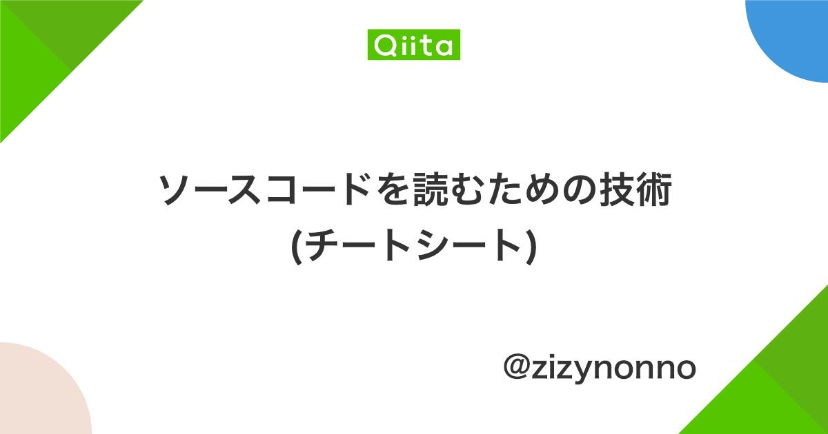 ソースコードを読むための技術(チートシート) - Qiita