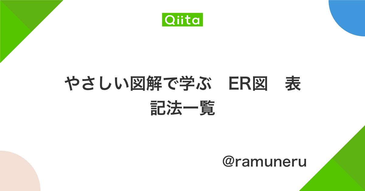 やさしい図解で学ぶ ER図 表記法一覧 - Qiita