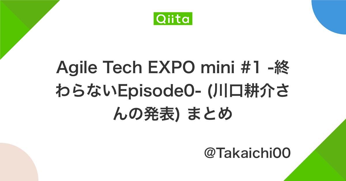 Agile Tech EXPO mini #1 -終わらないEpisode0- (川口耕介さんの発表) まとめ - Qiita