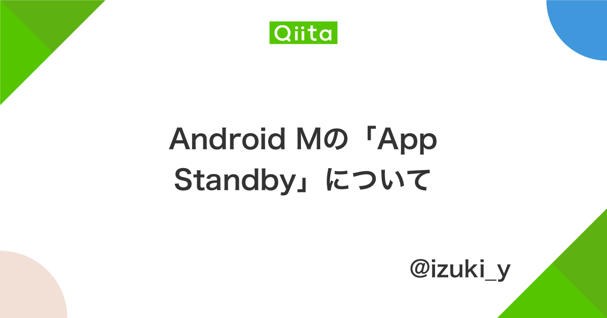 Android Mの「App Standby」について - …