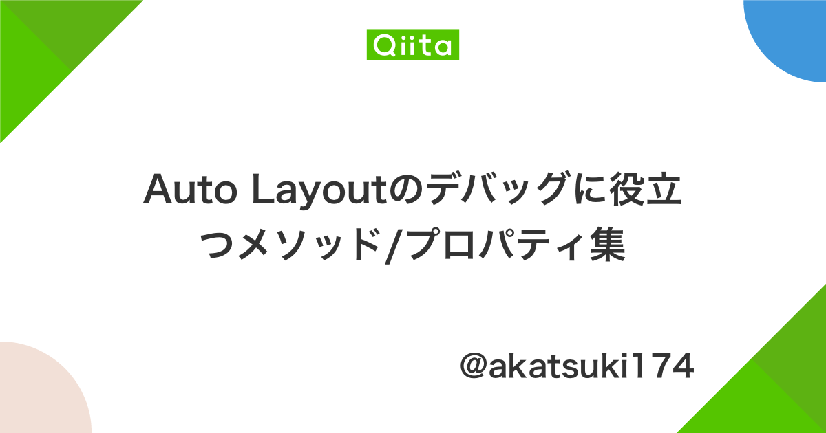 Auto Layoutのデバッグに役立つメソッド/プロパティ集 - Qiita