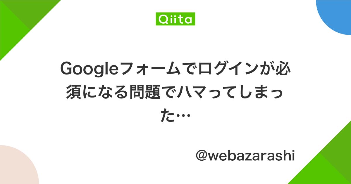 ログイン グーグル フォーム Googleフォーム 回答時にログインを求められる原因