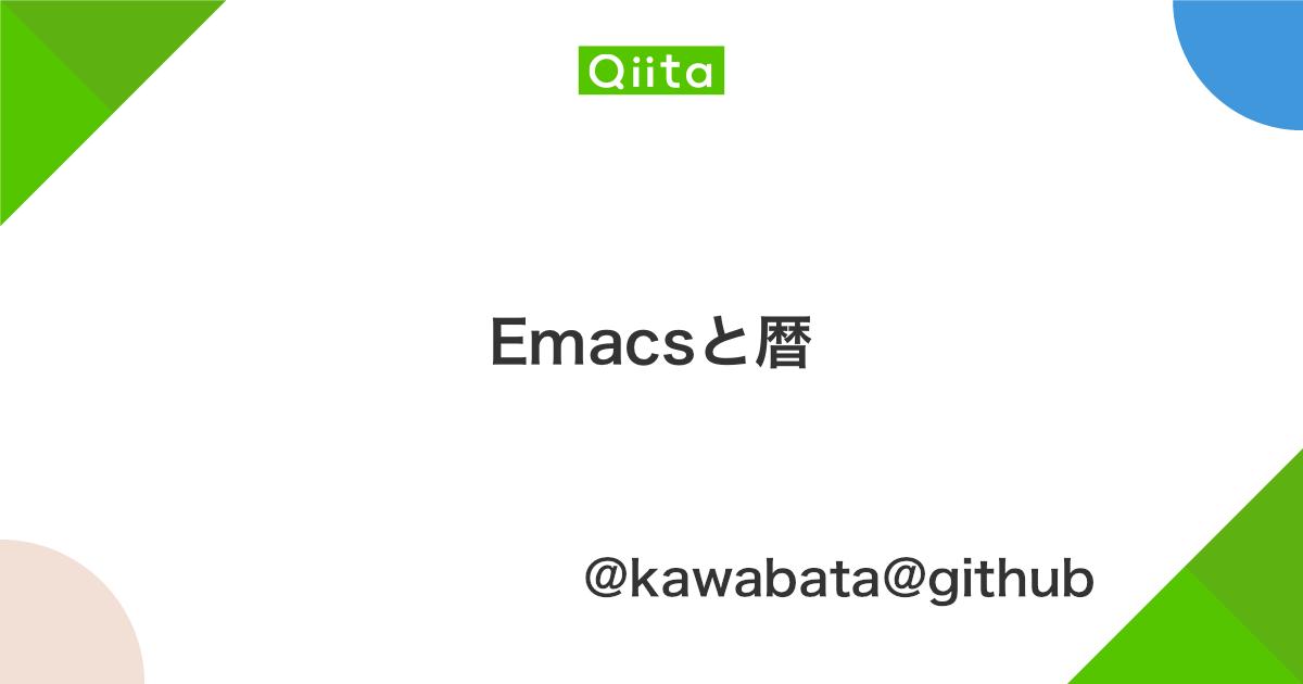 Emacsと暦 - Qiita