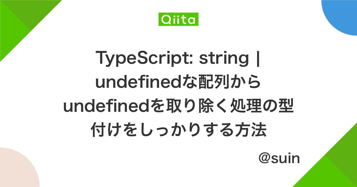 TypeScript: string   undefinedな配列からundefinedを取り除く処理の型付けをしっかりする方法 - Qiita