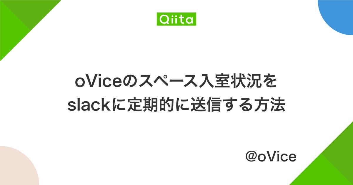 oViceのスペース入室状況をslackに定期的に送信する方法 - Qiita