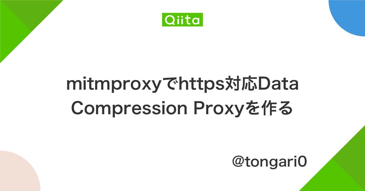 mitmproxyでhttps対応Data Compress…