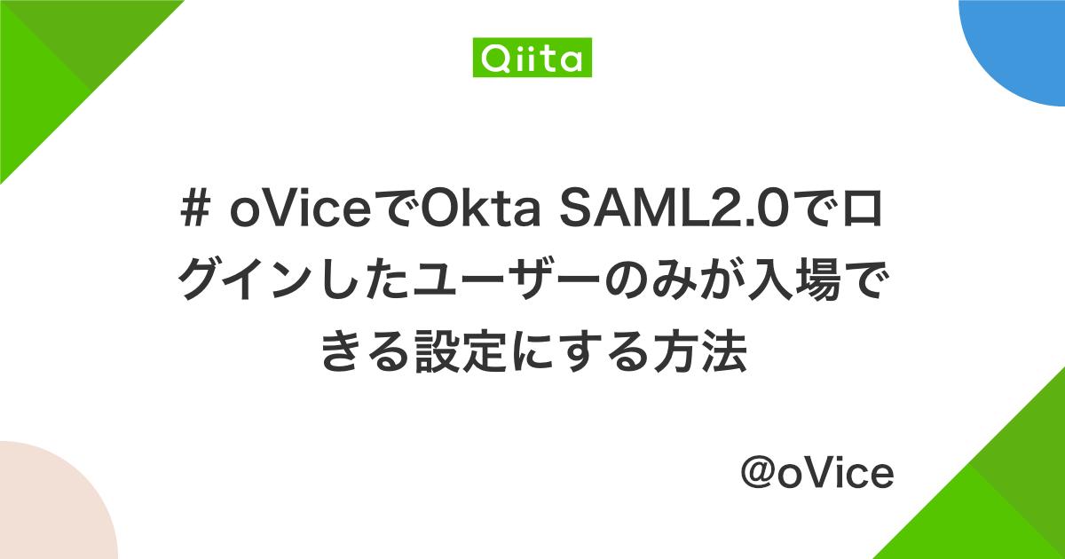 # oViceでOkta SAML2.0でログインしたユーザーのみが入場できる設定にする方法 - Qiita