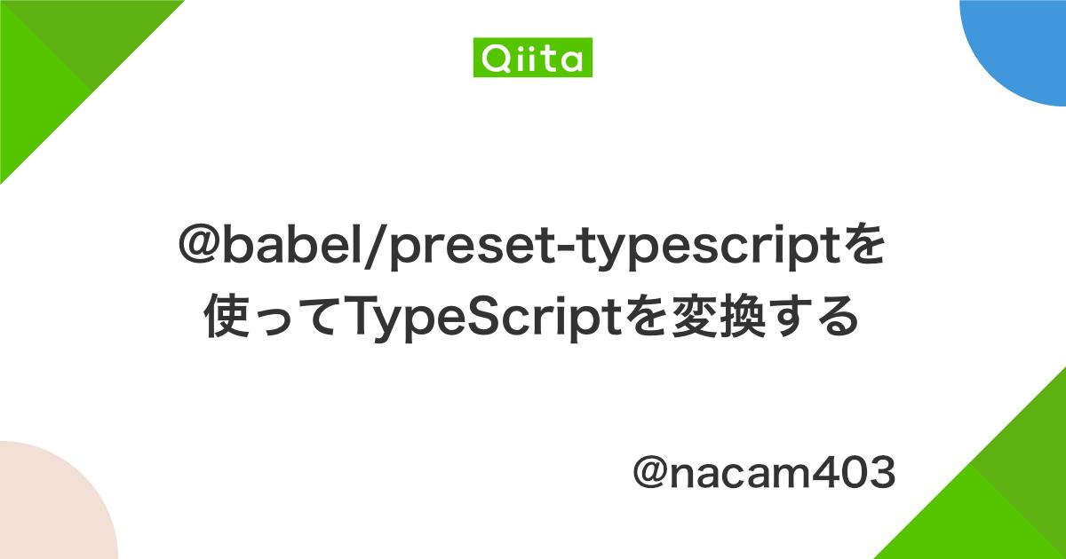 @babel/preset-typescriptを使ってTypeScriptを変換する - Qiita
