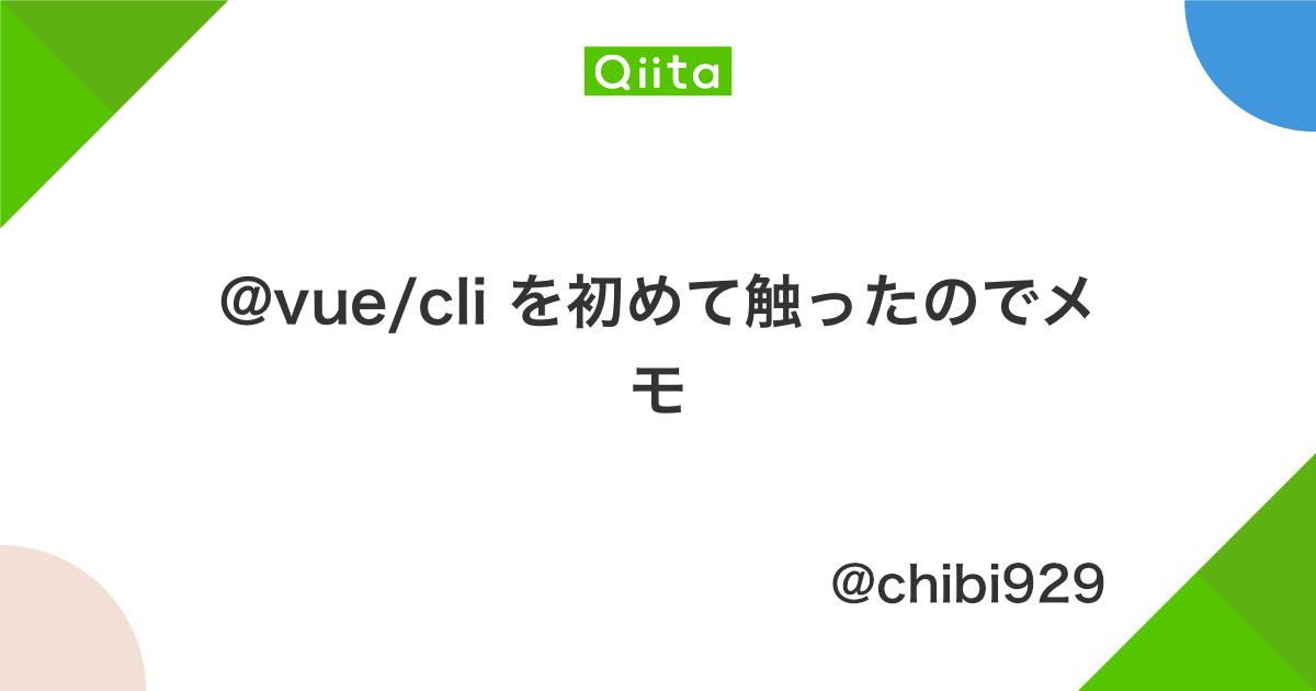 @vue/cli を初めて触ったのでメモ - Qiita