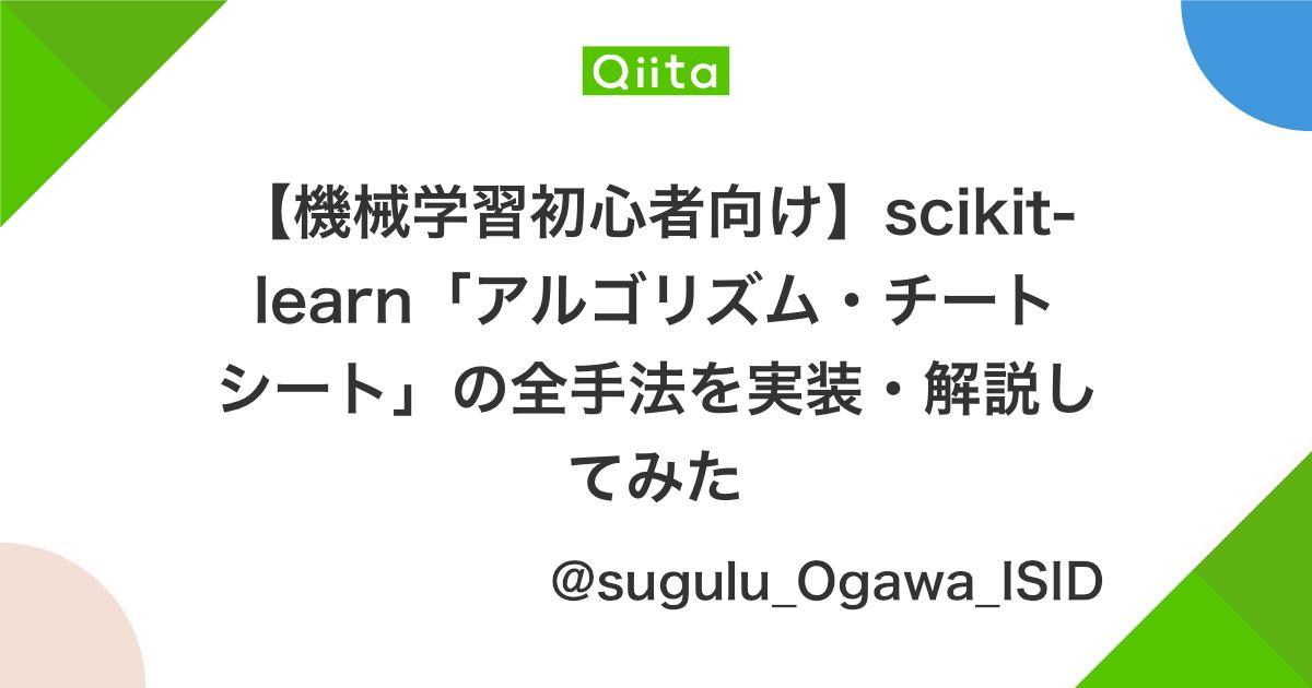 【機械学習初心者向け】scikit-learn「アルゴリズム・チートシート」の全手法を実装・解説してみた - Qiita