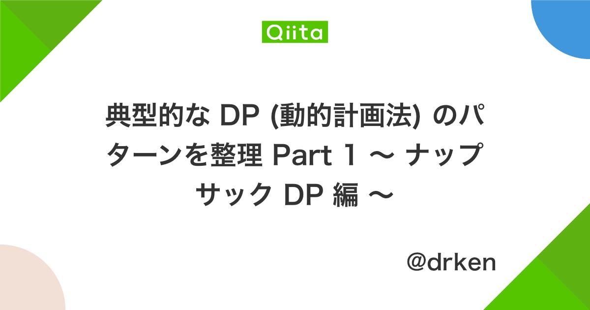 典型的な DP (動的計画法) のパターンを整理 Part 1 ~ ナップサック DP 編 ~ - Qiita