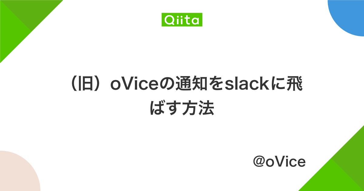 (旧)oViceの通知をslackに飛ばす方法 - Qiita