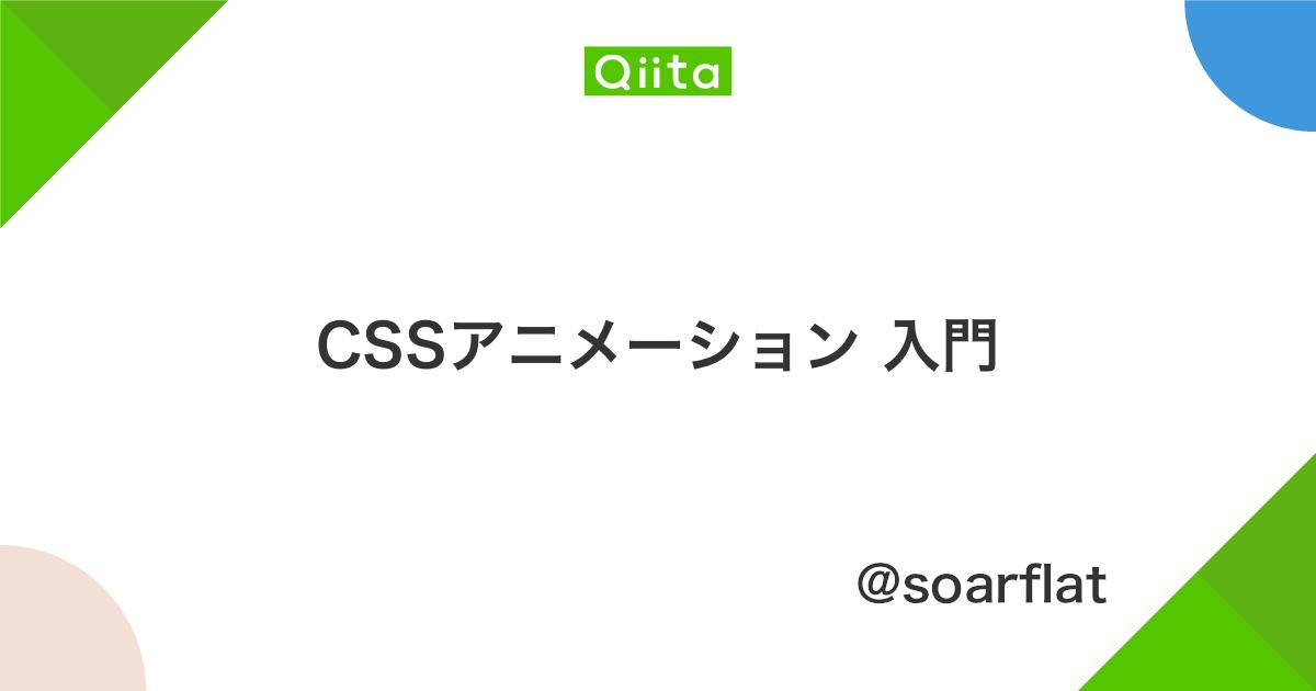 CSSアニメーション 入門 - Qiita