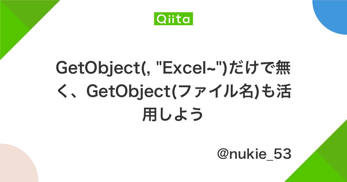 """GetObject(, """"Excel~"""")だけで無く、GetObject(ファイル名)も活用しよう - Qiita"""