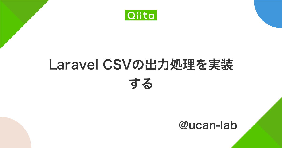Laravel CSVの出力処理を実装する - Qiita