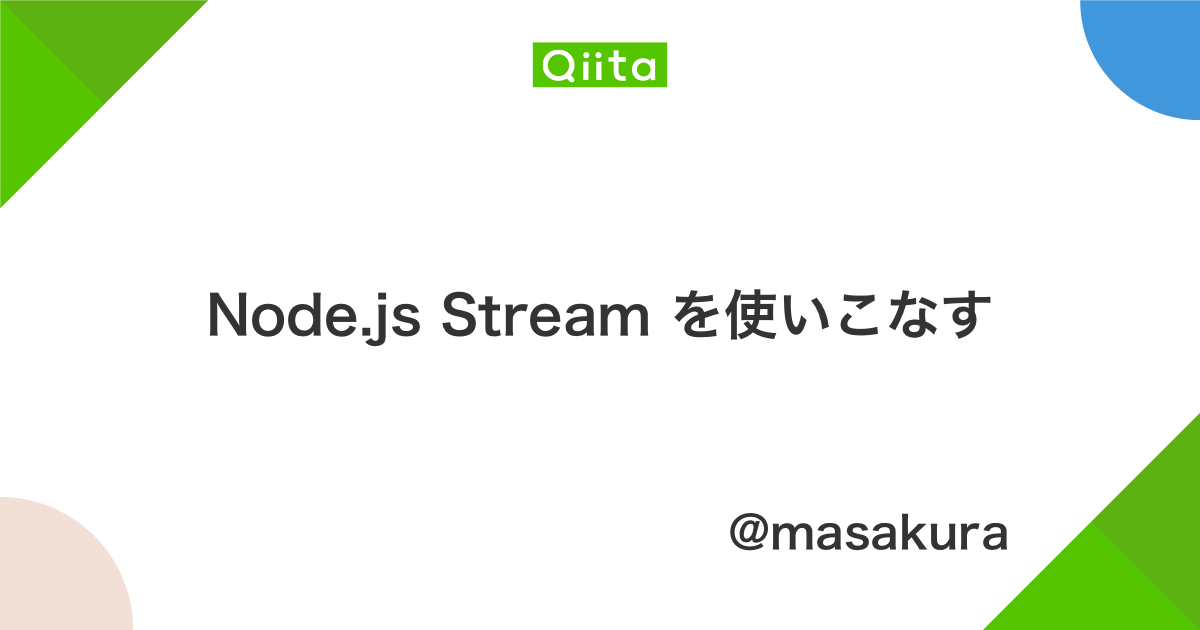 Node.js Stream を使いこなす - Qiita
