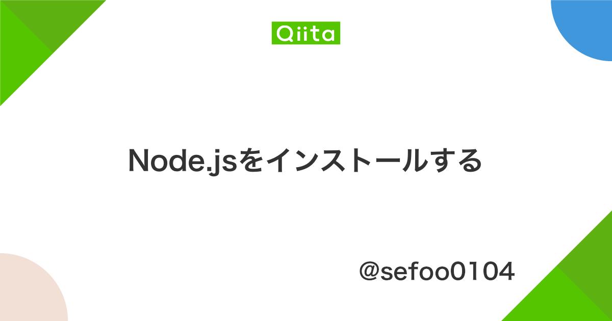 Node.jsをインストールする - Qiita