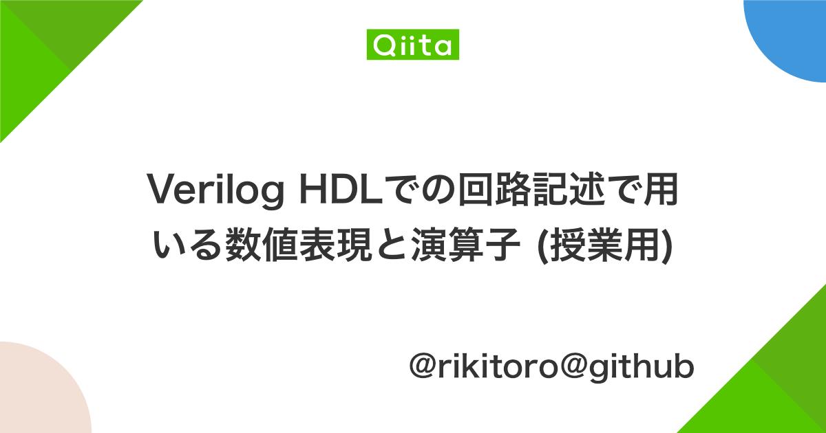 Verilog HDLでの回路記述で用いる数値表現と演算子 (授業用) - Qiita