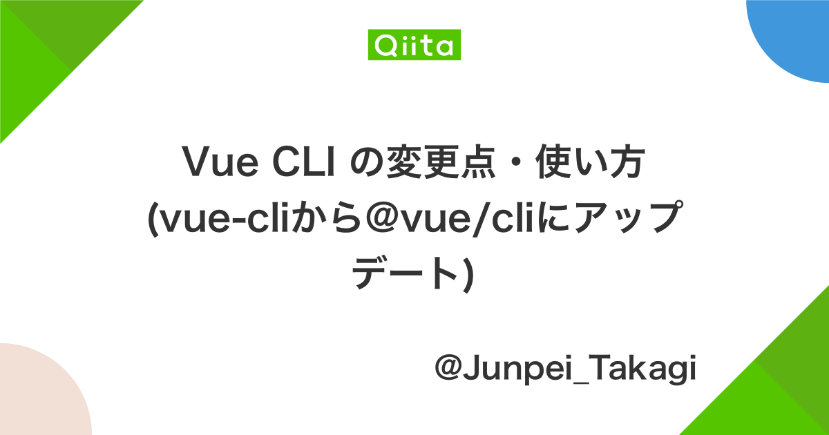 Vue CLI の変更点・使い方(vue-cliから@vue/cliにアップデート) - Qiita
