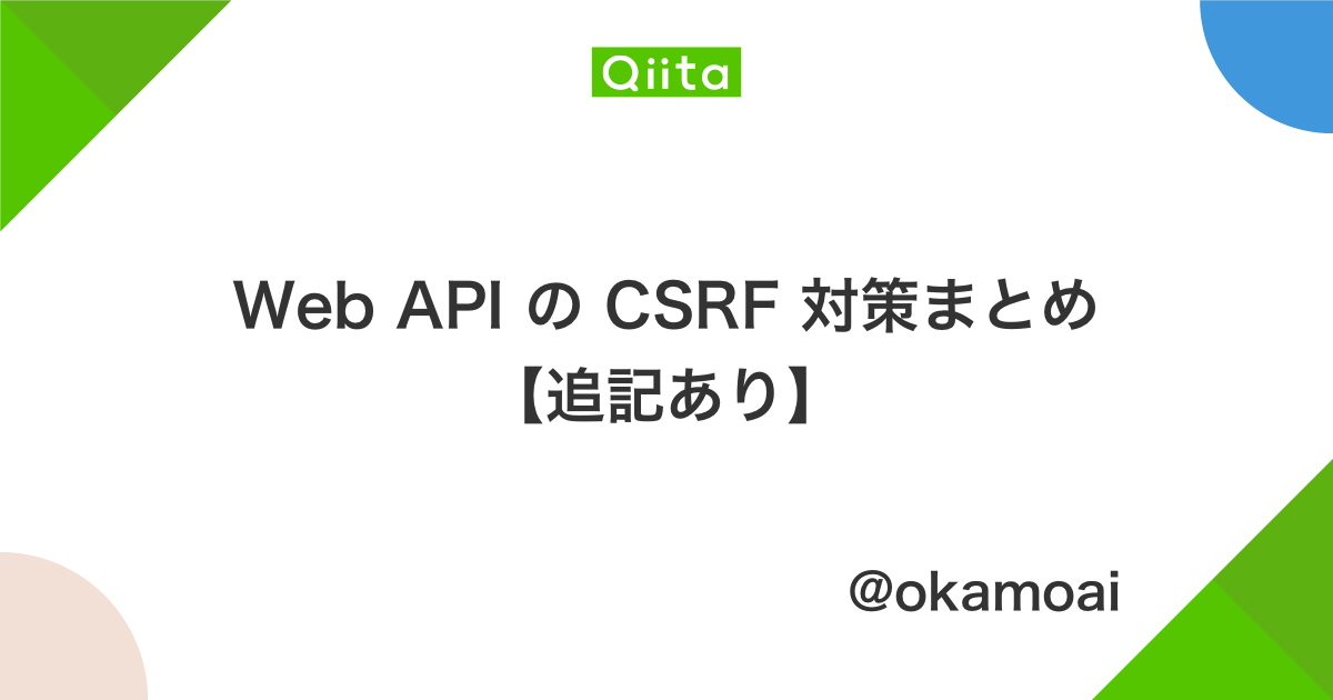 Web API の CSRF 対策まとめ【追記あり】 - Qiita