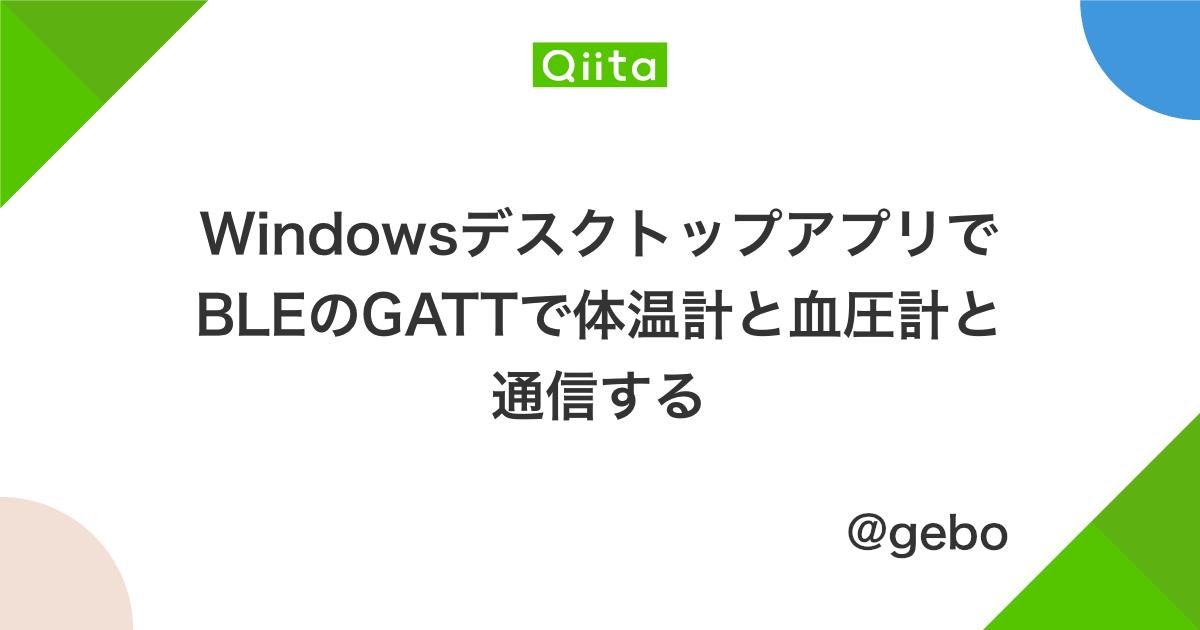 WindowsデスクトップアプリでBLEのGATTで体温計と血圧計と通信する - Qiita