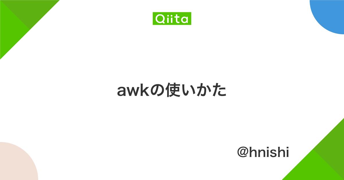 awkの使いかた - Qiita