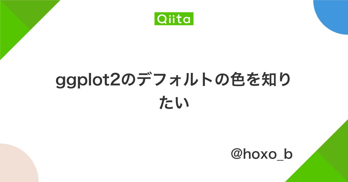 ggplot2のデフォルトの色を知りたい - Qiita
