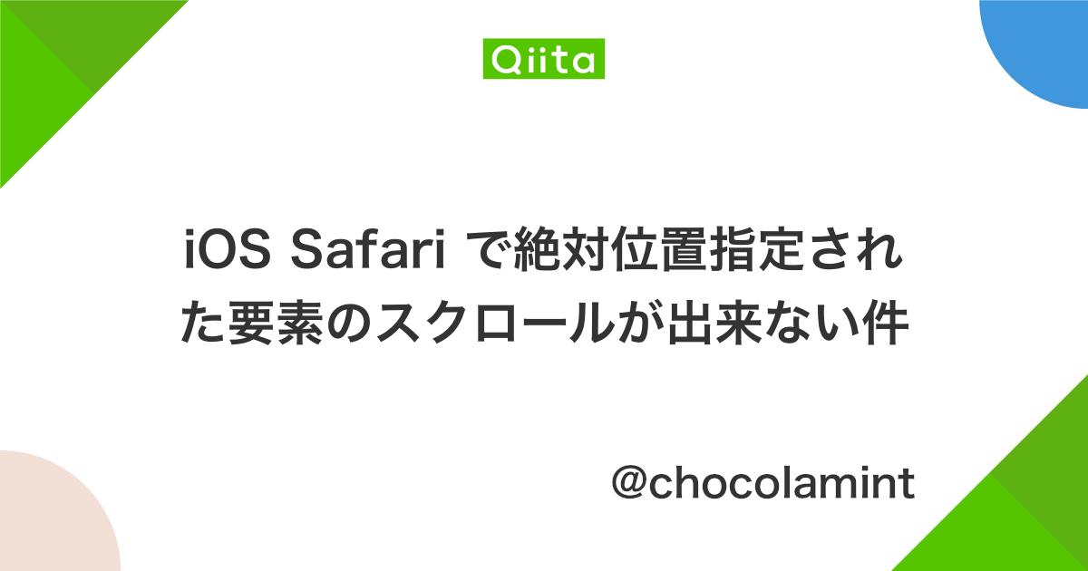iOS Safari で絶対位置指定された要素のスクロールが出来ない件 - Qiita