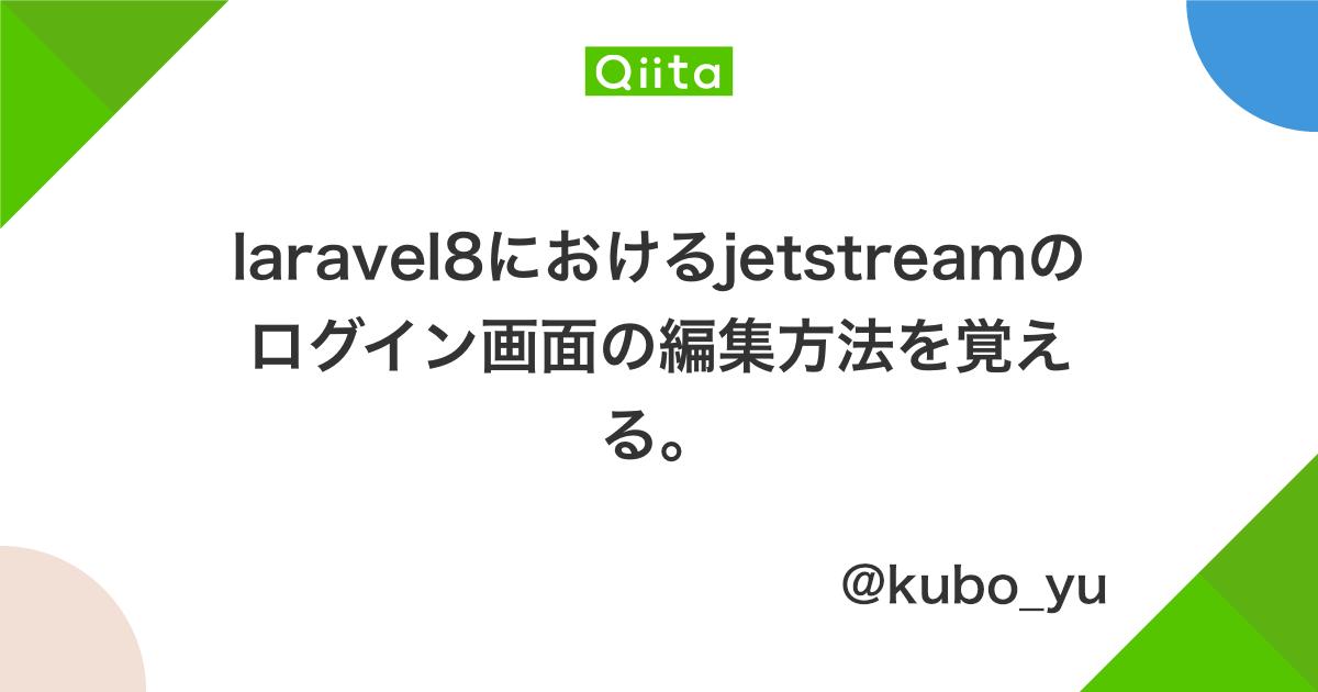 laravel8におけるjetstreamのログイン画面の編集方法を覚える。 - Qiita