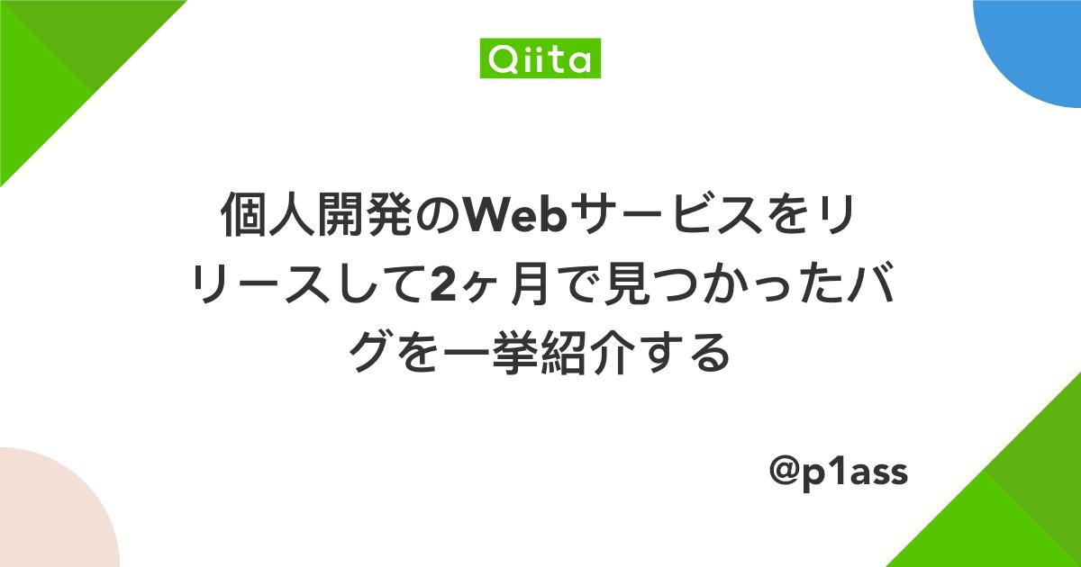 個人開発のWebサービスをリリースして2ヶ月で見つかったバグを一挙紹介する - Qiita
