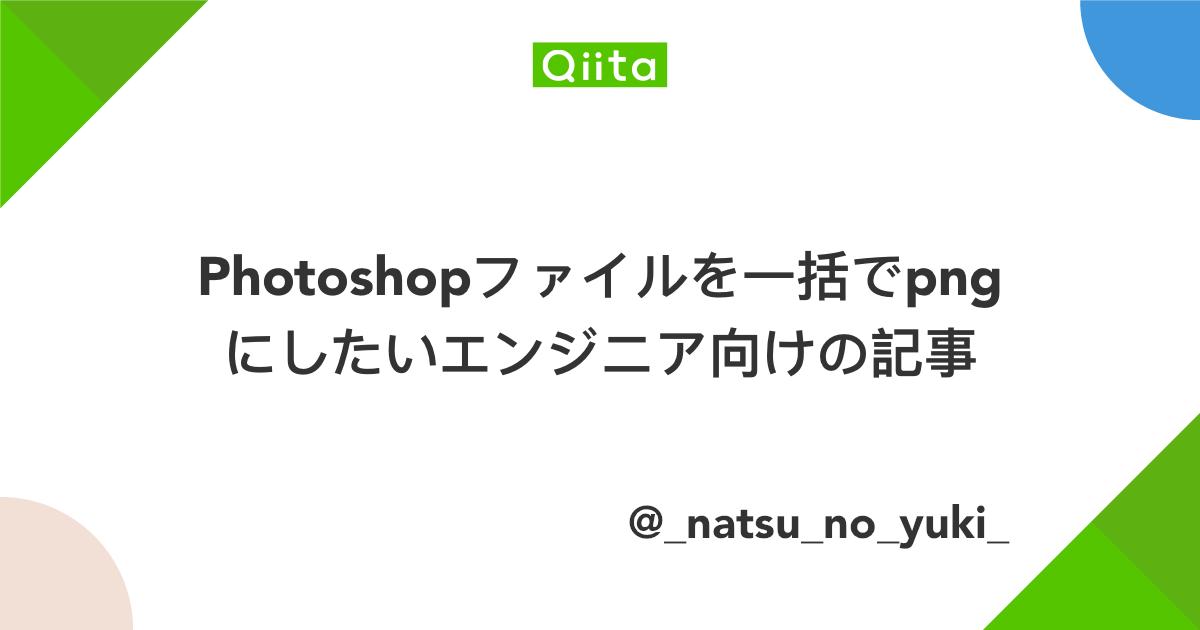 Photoshopファイルを一括でpngにしたいエンジニア向けの記事 Qiita