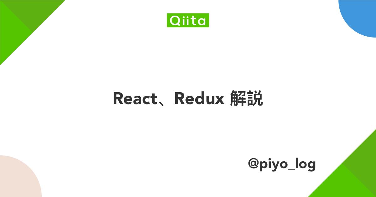 react redux チュートリアル