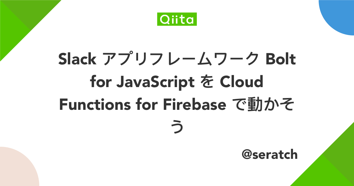 Slack アプリフレームワーク Bolt for JavaScript を Cloud Functions for Firebase で動かそう - Qiita