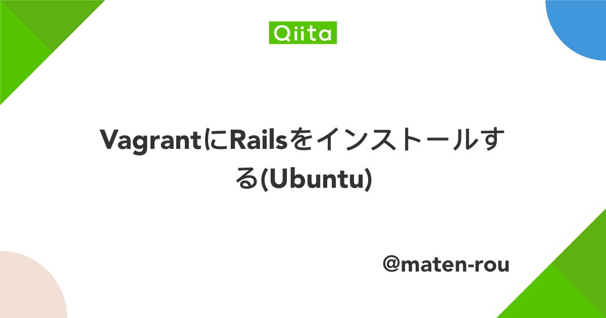 Vagrantにrailsをインストールする Ubuntu Qiita
