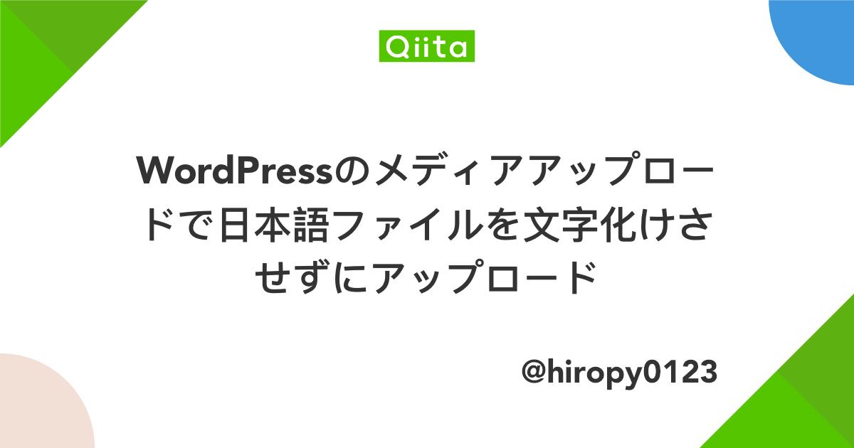 Wordpressのメディアアップロードで日本語ファイルを文字化けさせずに