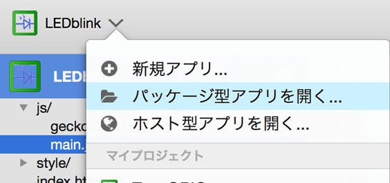 WebIDE_OpenPackageApps