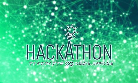 【東京農業大学・未来技術推進協会 共催】AgriTech Hackathon