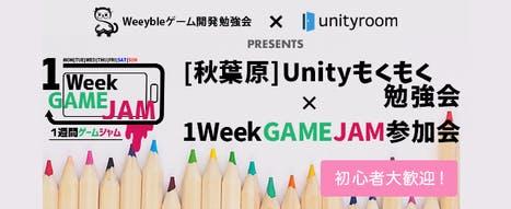 [秋葉原] Unityもくもく勉強会×1週間ゲームジャム準備会