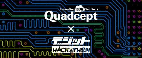 【 デジットハッカソン SpecialDay】Quadcept基板設計ワークショップ