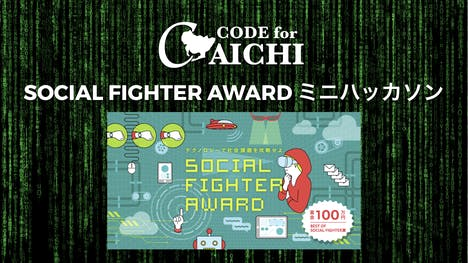 SOCAIL FIGHTER AWARDミニハッカソン@Code for AICHI