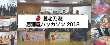 【乾杯スタートで居酒屋ハック!】養老乃瀧ハッカソン2018