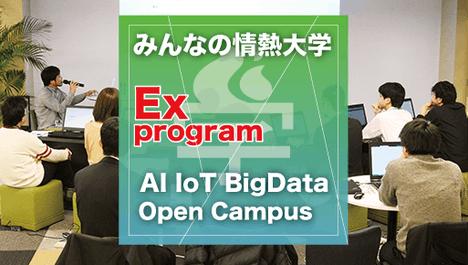 IoT×建設アイディアソン~未来の「まちづくり」をIoTで創造しよう~