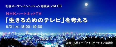 札幌オープンイノベーション勉強会VOL.3  NHKハートネットTV「生きるためのテレビ」を考える