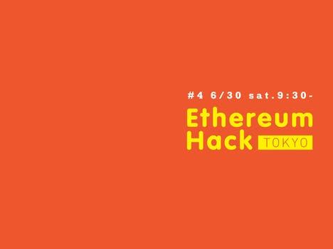【定員増枠】#4 スマートコントラクトからETHを盗むハッカソン!