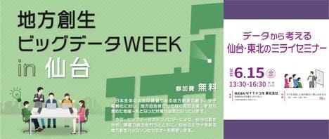 データから考える仙台・東北のミライセミナー