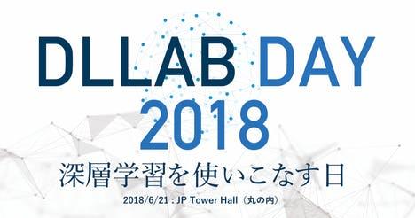 DLLAB DAY 2018(ハッカソン) @ 丸の内KITTE