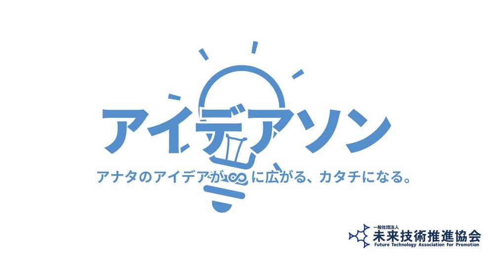 ユニバーサルデザインアイデアソン~片手で使える便利グッズをいっしょに考えよう!