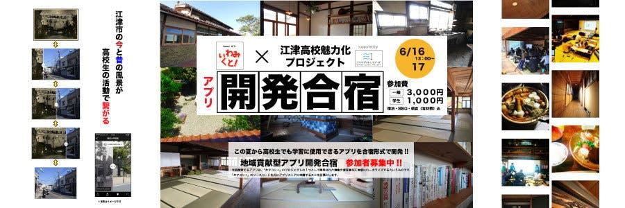 いわみくと!×江津高校魅力化プロジェクト共催 アプリ開発合宿